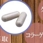 潤腰の成分はプロテオグリカン・オオイタドリ・クレアチニン・コラーゲン・グルコサミン