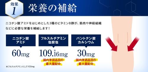 効果1)栄養の補給(アユミンS)