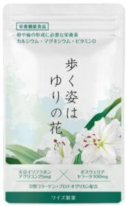 「歩く姿はゆりの花」(関節痛サプリメント)